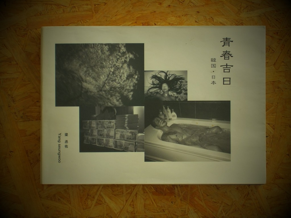 Perk1. ¥150,000: The only book dummy of 'The best days', which was originally produced in 2006 by the photographer himself. A4 size, B&W, 120 pages. **Some photos of 'The best days' can only be seen in this original dummy.